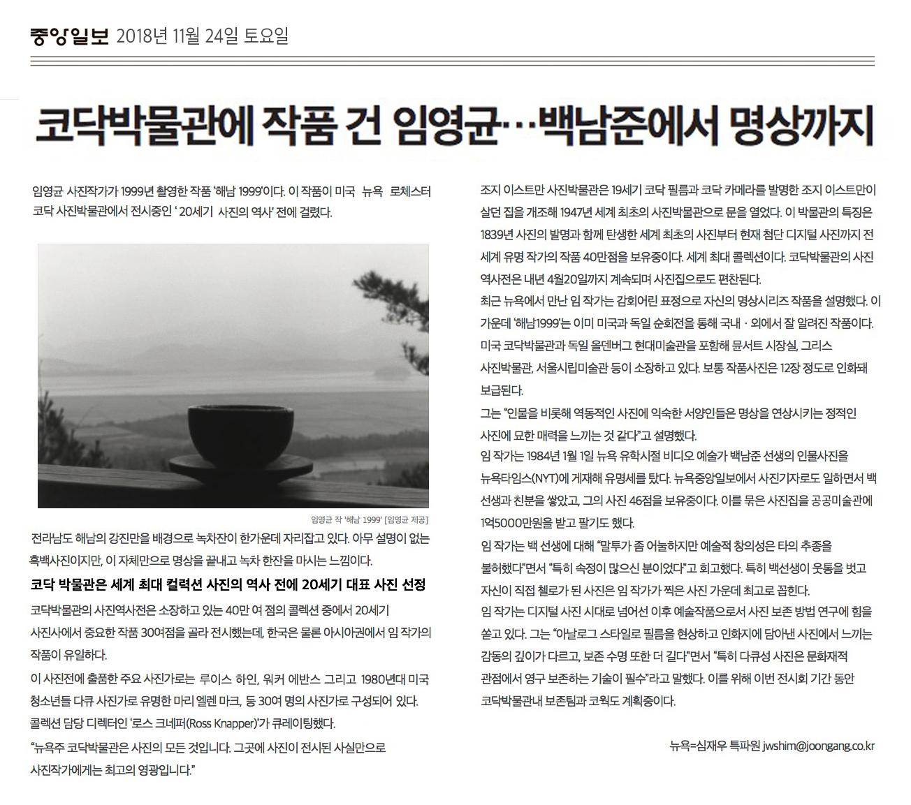 중앙일보 2018년 11월 24일 중앙일보 코닥박물관.jpg